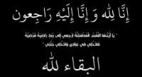 تعازينا آل الشاعري