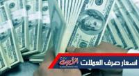 تعرف على اسعار العملات الاجنبية مقابل الريال اليمني (مساء اليوم الثلاثاء)