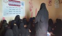 مؤسسة عدن للعلوم والفنون توعي المجتمع المحلي بدار سعد حول حماية المرأة من العنف