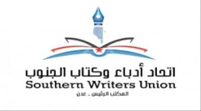 فعالية لأدباء الجنوب عن علاقة الأدب بالموسيقى والسمفونية الحضرمية بـ#العاصمة_عدن