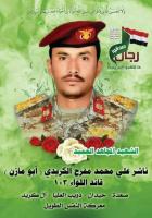 مصرع قائد لواء تابع للمليشيات الحوثية في جبهة #الضالع