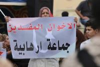 الداخلية المصرية: الإخوان جماعة إرهابية تورث الشباب الكراهية