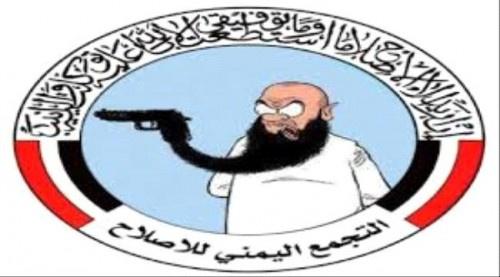الاخوان المسلمين ( حزب الاصلاح).. تاريخ من نشر الفتن ب#اليمن واعاقة مسارات السلام