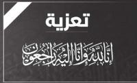 انتقالي ردفان يعزي بوفاة المناضلة صالحة عبدالكريم البكري