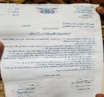 قبائل قيفة في البيضاء تكشف بـ(الوثائق) خيانة الإصلاح للتحالف