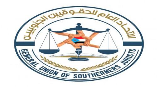 لجنة الاتحاد العام للحقوقيين الجنوبيين تدين جرائم الاخواني أمجد خالد