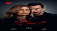 """مسلسل """"حرب أهلية"""" يتصدر قائمة الأكثر مشاهدة في رمضان 2021"""