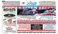 مكتب الإعلام بالعاصمة عدن يصدر العدد الأول من صحيفة العاصمة