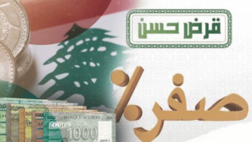 """قاضية لبنانية تحيل """"القرض الحسن"""" الخاص بحزب الله للتحقيق.. وتكشف معلومة"""