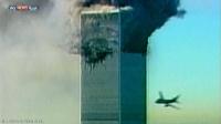 ذكرى 11 سبتمبر.. كيف تغيرت حرب أميركا على الإرهاب؟